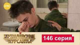 Кремлевские Курсанты 146