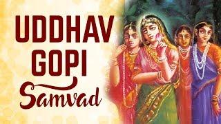 Bhagavad Gita Chapter 12 - Part 7 - Uddhav Gopi Samvad