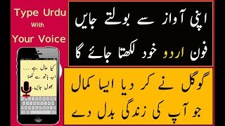 How to Type Urdu Using Your Voice On Android Phone