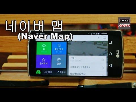 네이버 맵(지도) 내비게이션 기능 리뷰/ T맵과 비교 ( Naver Map Vs T Map)