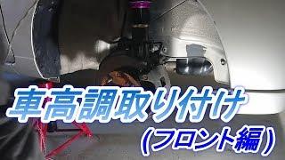 アルトくんに車高調を取り付けるの巻[前編]