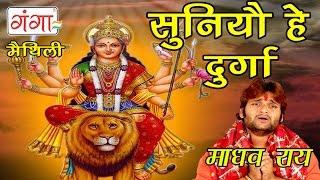 Suniyo He Durga | Maithili Devi Geet | Durga Pooja | Madhav Rai |