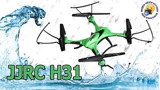 Квадрокоптер JJRC H31 влагозащищённый обзор полеты JJRC H31 Waterproof Drone