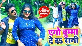 Abhay Lal Yadav 2019 का नया सुपरहिट ( VIDEO SONG ) Ego Chumma De Da Rani - Bhojpuri Song