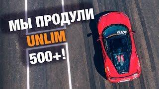 МЫ ПРОДУЛИ UNLIM 500+ 2019