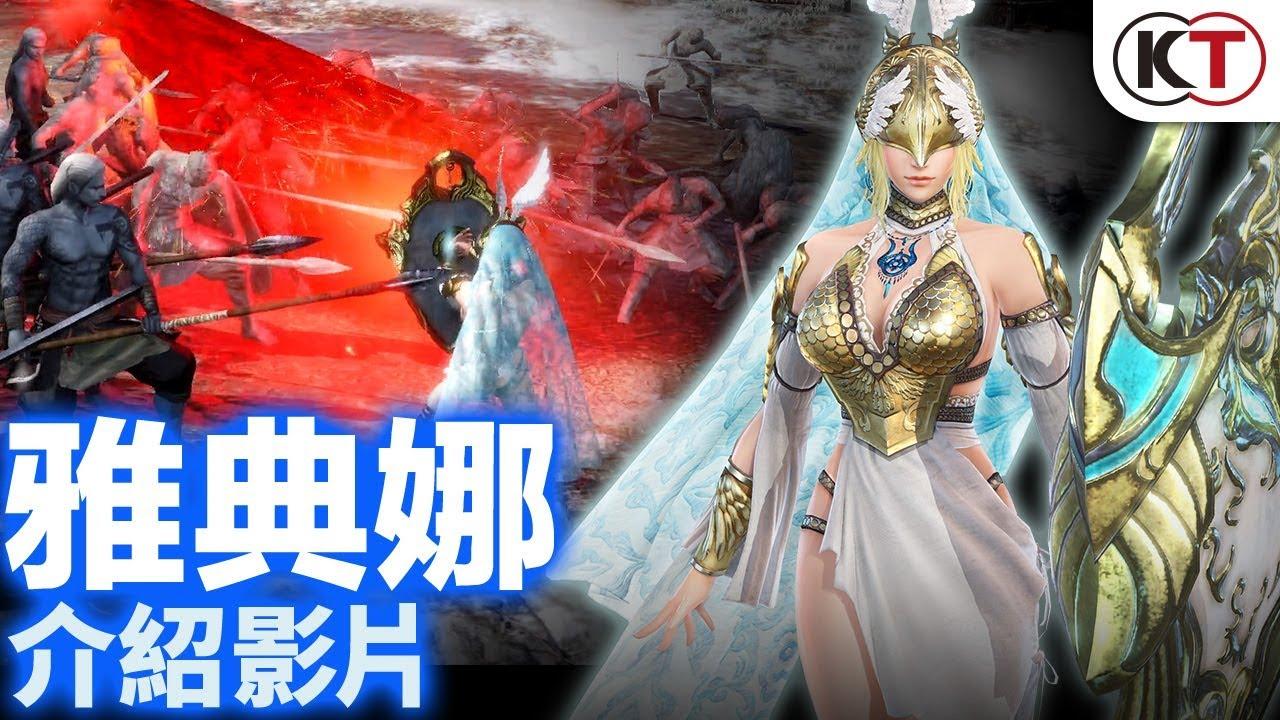 『無雙OROCHI 蛇魔 3』新角色介紹影片 第2彈「雅典娜」 - YouTube