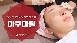 모공 속 노폐물과 블랙헤드 관리, 아쿠아필링 시술영상
