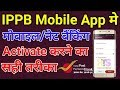 IPPB App में  Mobile / Net Banking कैसे  Activate करें | Indian Post Payments Bank Account Opening