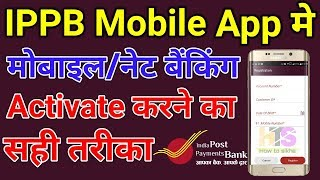 IPPB App में  Mobile / Net Banking कैसे  Activate करें   Indian Post Payments Bank Account Opening