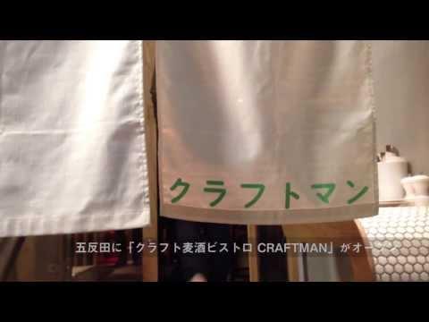 クラフト麦酒ビストロ クラフトマン五反田にオープン