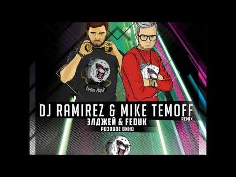 Элджей & Feduk -  Розовое вино (DJ Ramirez & Mike Temoff) - RadioRemix