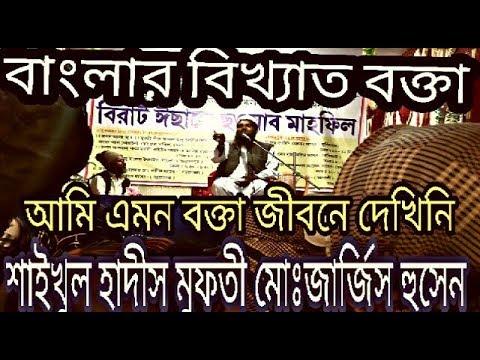 Mufti Jarjis hosen মগজ ধোলাই করা ওয়াজ বাংলার বিখ্যাত বক্তা মুফতী জার্জিস