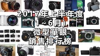 《相機觀點》2017年上半年銷售排行榜 - 微單眼相機 002【相機王】
