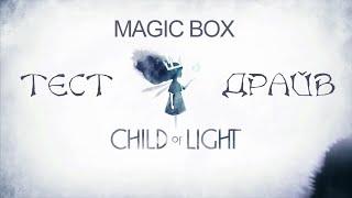 child of Light для PS4 тест драйв