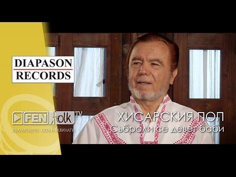 HISARSKIYA POP - Sabrali se devet babi / ХИСАРСКИЯ ПОП - Събрали се девет баби