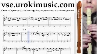 Уроки блокфлейты G. Luis Fonsi - Despacito Ноты Самоучитель часть 2 um-a821