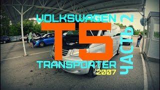 Volkswagen Transporter T5 2007 | Выпуск 2.