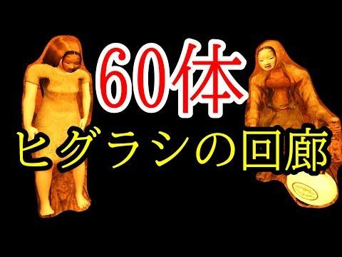 【実況】ジジイ&泣き女30体がうるさ過ぎる【影廊 -ShadowCorridor-】
