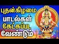 Powerful Sabarimala Ayyappan swamy Tamil Songs | Best Tamil Devotional Songs