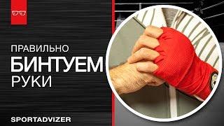 Урок: Как наматывать боксерские бинты. Техника бинтования (видео) / How to Wrap Hands for Boxing