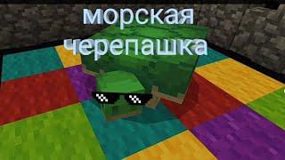Приколы Майнкрафт! Наташка черепашка! #Майнкрафт #прикол #Черепаха