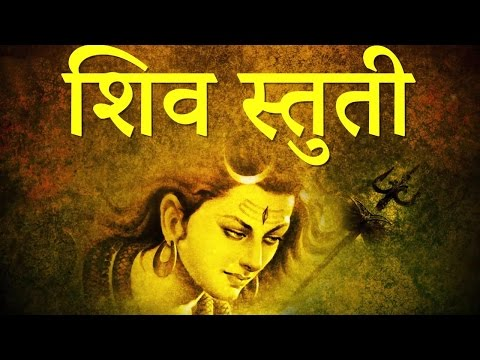 Shiv Stuti with Lyrics  || Lord Shiva Jaap || Kamlesh Upadhyay (Haripuri)