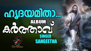 Super Hit Malayalam Christian Devotional Song | Karthavu Mp3