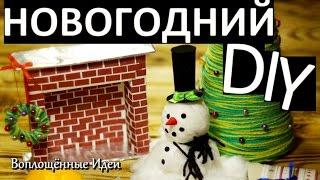 НОВОГОДНИЙ DIY ДЛЯ ДОМА и КУКОЛ / СВОИМИ РУКАМИ Декор комнаты на новый год игрушки подарки поделки