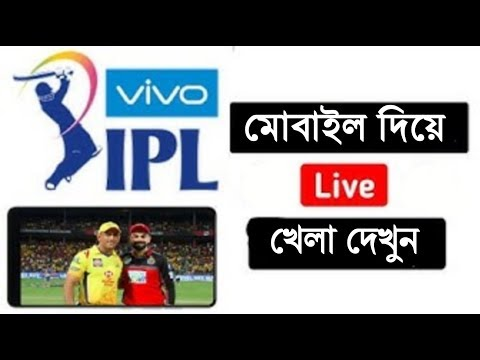 How To Live Watch Ipl 2019 In Mobile | Ipl Live 2019