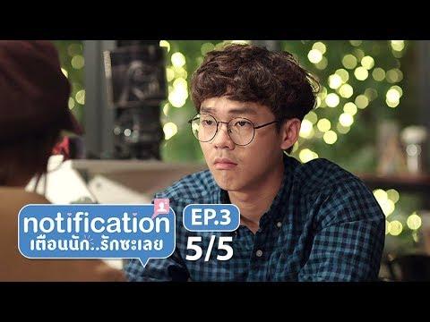 Notification เตือนนัก รักซะเลย EP.3[5/5] l Mello Thailand   17-04-2018