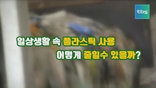 [tbsTV] 시민셀카봉 플라스틱 재활용편