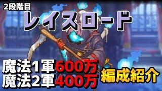 【プリコネR】2段階目レイスロード魔法1軍600万2軍400万編成紹介