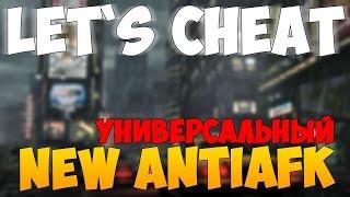 Let`s cheat (GTA SAMP) #223 - НОВЫЙ АНТИАФК | Cleo AntiAFK