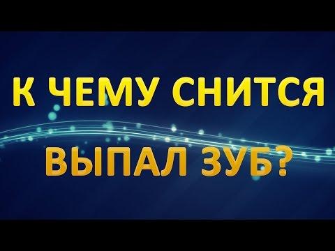 ТОЛКОВАНИЕ СНОВИДЕНИЙ - Выпал ЗУБ