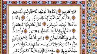 الحزب 27 رواية ورش المصحف المحمدي القارئ العيون الكوشي
