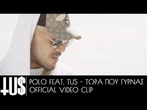 Polo feat Tus - Τώρα που γυρνάς | Tora pou girnas - Official Video Clip