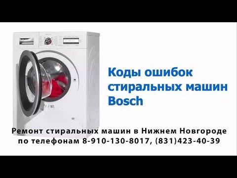 bosch maxx 5 wlx 16161 oe f21 doovi. Black Bedroom Furniture Sets. Home Design Ideas