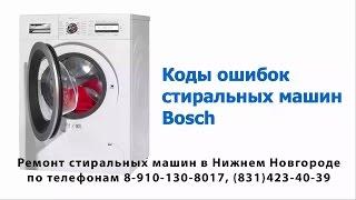 Коды ошибок стиральных машин Bosch(, 2015-09-13T11:46:58.000Z)