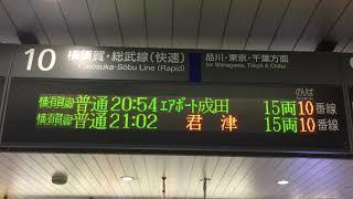 2017.12.23 横浜駅 エアポート成田 発車標