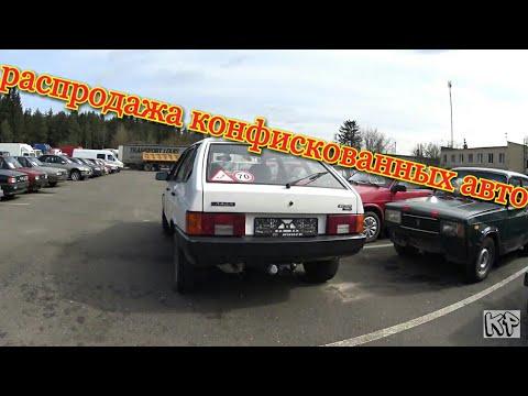 РАСПРОДАЖА конфискованных АВТО.( новые поступления)Минск