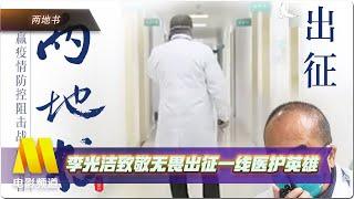 《两地书》第三集——出征:李光洁致敬金银潭医院院长【中国电影报道|20200206】