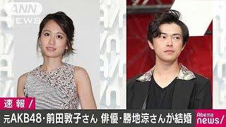 元AKB48で女優の前田敦子さんが俳優の勝地涼さんと結婚したことが分かり...