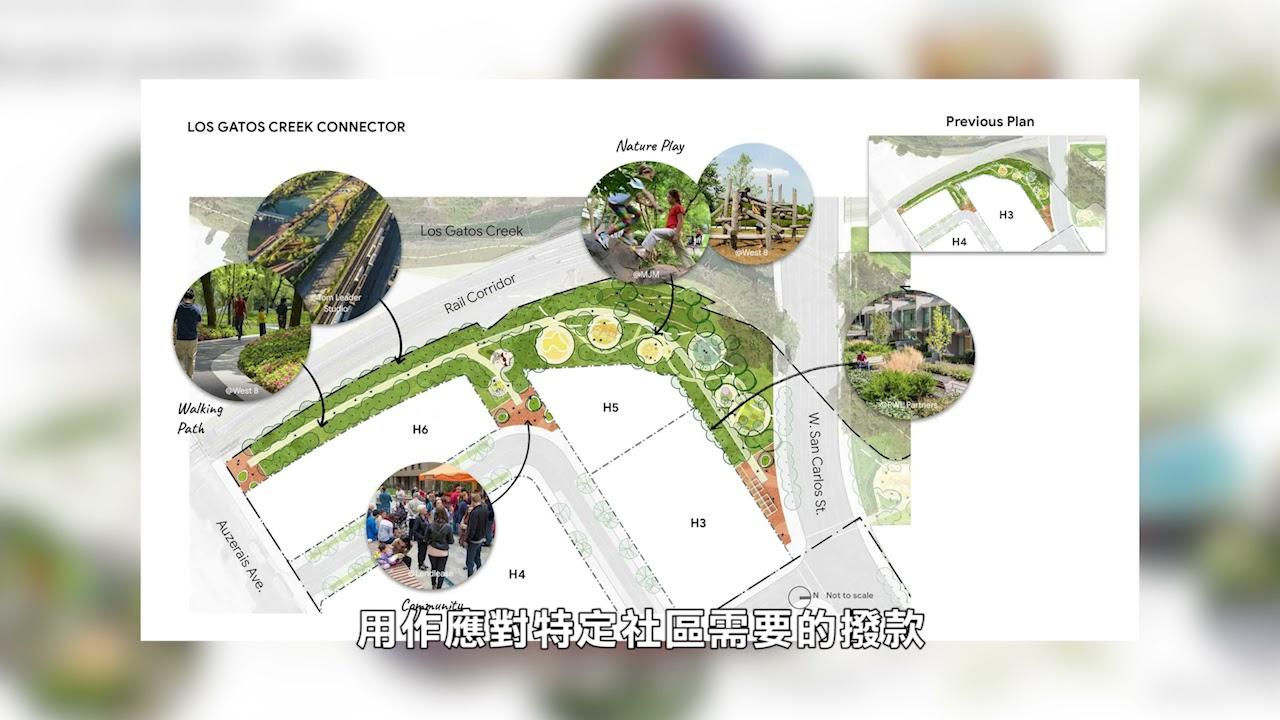 【天下新聞】聖荷西: 谷歌城西新開發項目 將投資2億元作社區復甦援助
