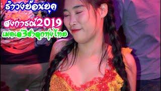 #รำวงย้อนยุคมันๆ เมดเล่3ซ่าลูกทุ่งไทยต้อนรับสงการณ์2019ฉบับ#รำวงยอดฮิตนิตย์เทอดไทย 【FULL VIDEO HD 】
