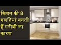 Kitchen की यह गलतियां बनती हैं गरीबी का कारण | Vastu shastra for Kitchen | Vastu Tips for Kitchen