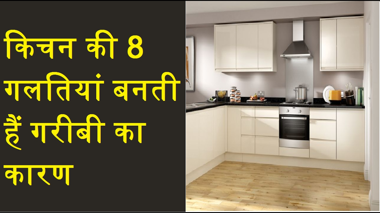 Kitchen Vastu Shastra For Kitchen Vastu Tips For