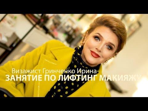 ЗАНЯТИЕ ПО ЛИФТИНГ МАКИЯЖУ/Визажист Гринченко Ирина