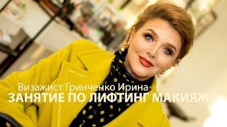 ЗАНЯТИЕ ПО ЛИФТИНГ МАКИЯЖУ Визажист Гринченко Ирина