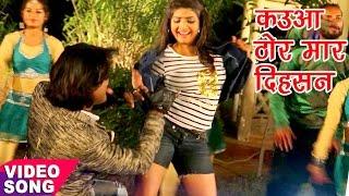 Kaua Dekh Ke Papista - Loot La Lahariya Ae Rani - Dilip Varma - Bhojpuri Hit Songs 2017 new