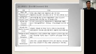 #t선박건조금융법연구회제42회j, #윤민석수협지점장, …